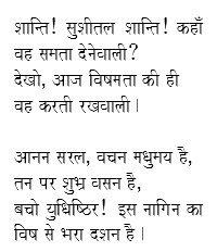 Shanti Ramdhari Dinkar Kurukshetr.jpeg